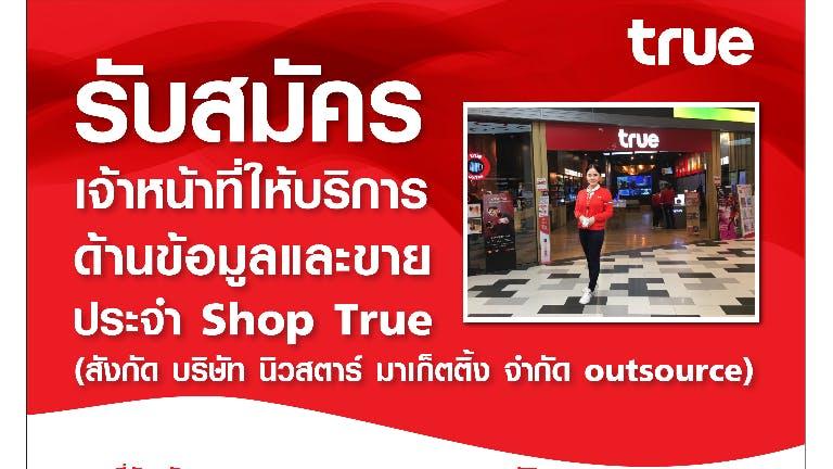 true shop @ lotus