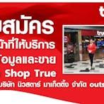 true shop @7-eleven