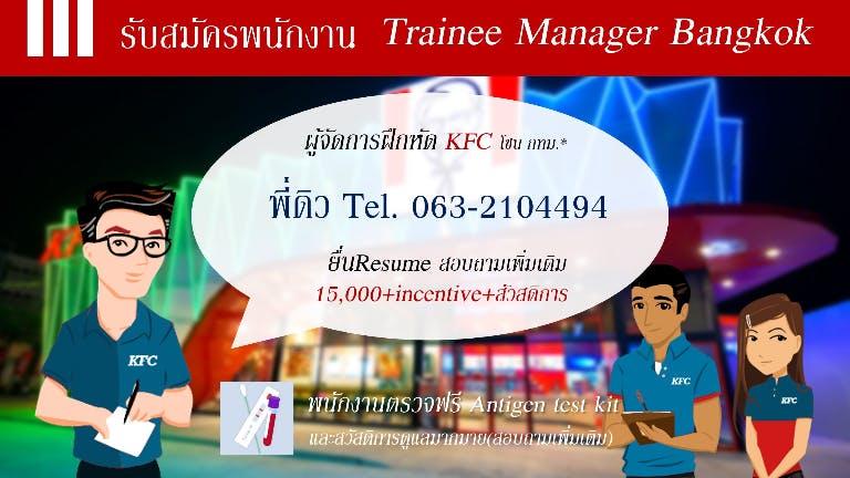 Trainee Manager KFC