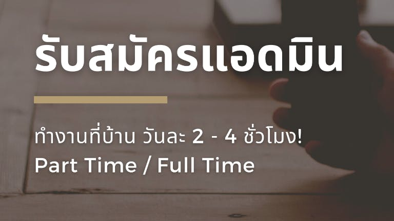 Admin for confirming order (Online-Part time)