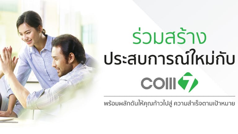 Retail Buyer Officer (สัญญาจ้าง 1 ปี)