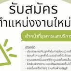 Administration & Customer Service