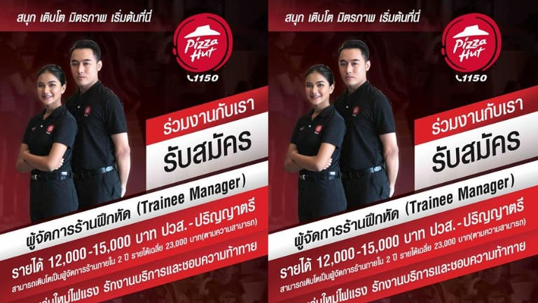 Trainee Manager