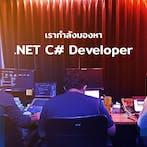 .Net C# Developer Website Programmer / Developer (เว็บไซต์ โปรแกรมเมอร์)
