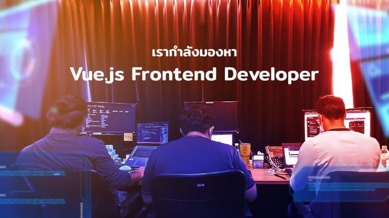 HTML5 Javascript Frontend Website Programmer / Developer (เว็บไซต์ โปรแกรมเมอร์)