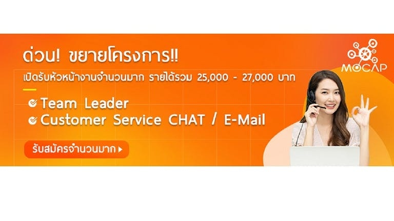 Team Leader (CHAT & E-Mail)
