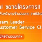 Customer Service (Chat / E-Mail) รายได้รวม 17,000 - 25,000 บาท  สามารถทำงานเป็นกะได้