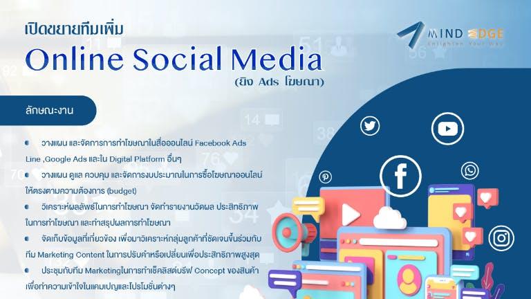 Online Social Media (ยิง Ads โฆษณา)