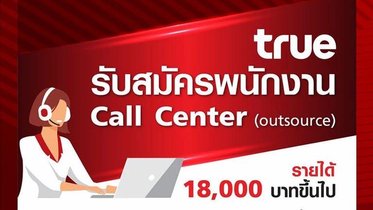 Call Center  Inbound Service