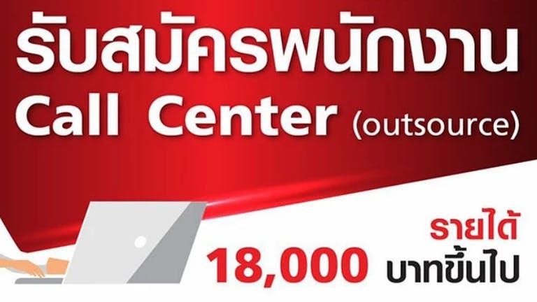 Call center SSO