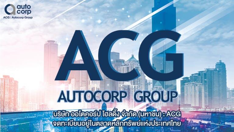 Marketing staff (Autocorp Holding (ACG)